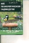 Хессайон Д.Г. - Все об экологическом садоводстве обложка книги