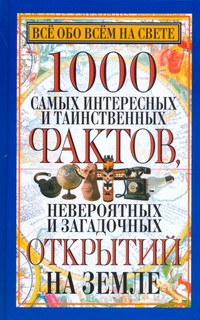 Орлова Л. - Все обо всем на свете 1000 самых интересных и таинственных фактов,невероятных и обложка книги