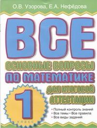 Узорова О.В. - Все основные вопросы по математике для итоговой аттестации. 1 класс обложка книги
