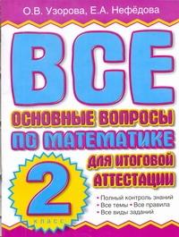 Все основные вопросы по математике для итоговой аттестации. 2 класс Узорова О.В.