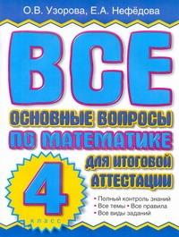 Узорова О.В. - Все основные вопросы по математике для итоговой аттестации. 4 класс обложка книги