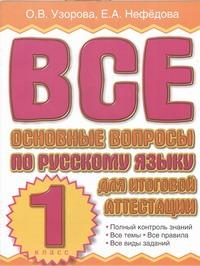 Узорова О.В. - Все основные вопросы по русскому языку для итоговой аттестации. 1 класс обложка книги