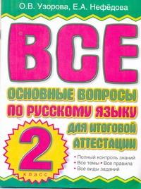 Узорова О.В. - Все основные вопросы по русскому языку для итоговой аттестации. 2 класс обложка книги