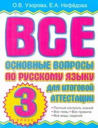 Узорова О.В. - Все основные вопросы по русскому языку для итоговой аттестации. 3 класс обложка книги