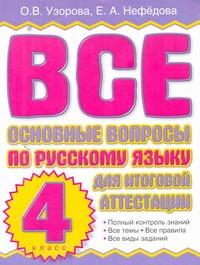 Все основные вопросы по русскому языку для итоговой аттестации. 4 класс Узорова О.В.