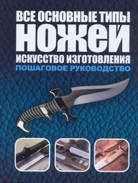 Маккрейт Тим - Все основные типы ножей. Искусство изготовления обложка книги