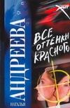 Андреева Н.В. - Все оттенки красного обложка книги