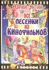 Энтин Ю.С. - Все песенки из кинофильмов' обложка книги