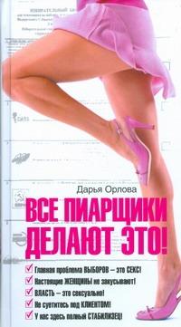 Орлова Д. - Все пиарщики делают это! обложка книги