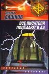 Все писатели попадают в ад Дашков А.Г.