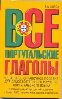 Все португальские глаголы. Спряжение обложка книги