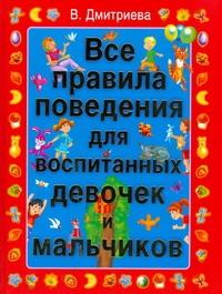 Все правила поведения для воспитанных девочек и мальчиков Димитриева В.Г.