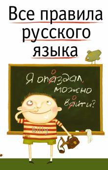 Гиндилина И.М. - Все правила русского языка обложка книги