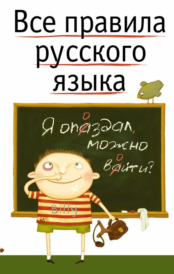 Все правила русского языка Гиндилина И.М.