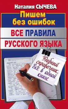 Сычева Н. - Все правила русского языка обложка книги
