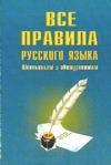Родин И.О. - Все правила русского языка обложка книги