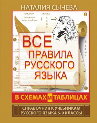Все правила русского языка в схемах и таблицах. 5 - 9 классы Сычева Н.