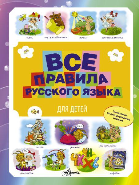 Все правила русского языка для детей