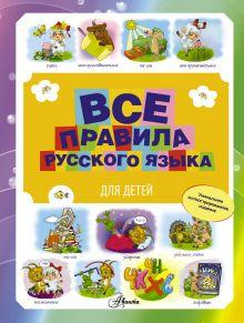 Фетисова М.С. - Все правила русского языка для детей обложка книги