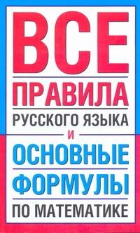- Все правила русского языка и основные формулы по математике обложка книги