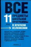 Текучева И.В. - Все предметы школьной программы в кратком изложении. 11 класс обложка книги