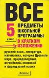 Текучева И.В. - Все предметы школьной программы в кратком изложении. 5 класс обложка книги