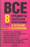Текучева И.В. - Все предметы школьной программы в кратком изложении. 8 класс обложка книги