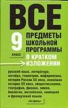 Текучева И.В. - Все предметы школьной программы в кратком изложении. 9 класс обложка книги