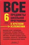 Текучева И.В. - Все предметы школьной программы в кратком изложениию. 6 класс обложка книги
