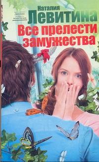 Левитина Н.С. - Все прелести замужества обложка книги