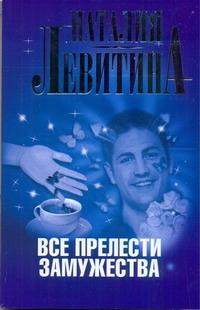 Все прелести замужества Левитина Н.С.