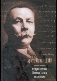 Дойл А.К. - Все приключения Шерлока Холмса в одном томе обложка книги