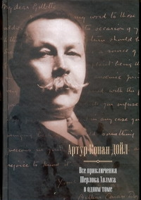 Все приключения Шерлока Холмса в одном томе Дойл А.К.