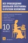 Родин И.О. - Все произведения школьной программы в кратком изложении. 10 класс обложка книги