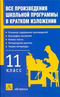 Родин И.О. - Все произведения школьной программы в кратком изложении. 11 класс обложка книги