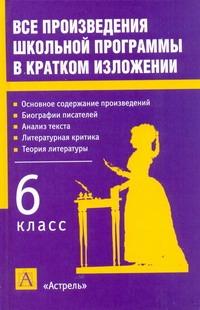 Родин И.О. - Все произведения школьной программы в кратком изложении. 6 класс обложка книги