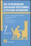 Родин И.О. - Все произведения школьной программы в кратком изложении. 7 класс обложка книги