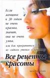 Все рецепты красоты обложка книги