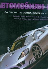 Делоренцо Мэт - Все самые лучшие автомобили мира за столетие автомобильной истории обложка книги
