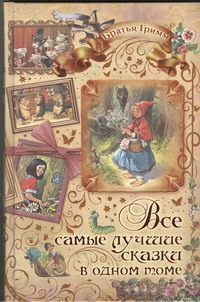 Все самые лучшие сказки в одном томе обложка книги