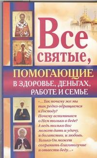 Все святые, помогающие в здоровье, деньгах, работе и семье обложка книги