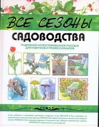 Реннблум Ева - Все сезоны садоводства обложка книги
