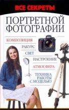 Все секреты портретной фотографии