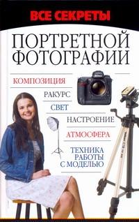 Все секреты портретной фотографии Адамчик М. В.