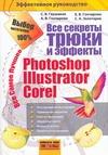 Все секреты, трюки и эффекты Photoshop, Illustrator Corel Глушаков С.В.