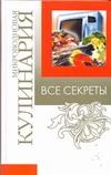 Смирнова Л. - Все секреты. Микроволновая кулинария обложка книги