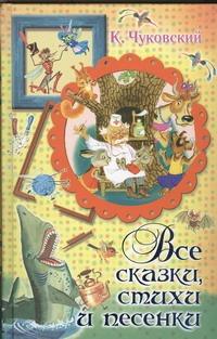 Все сказки, стихи и песенки Чуковский К.И.