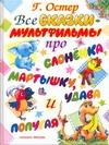 Все сказки-мульфильмы про Слоненка, Мартышку, Удава и Попугая Остер Г. Б.