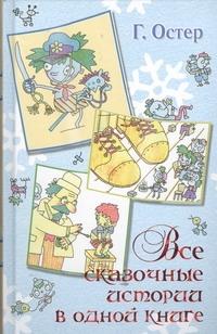 Все сказочные истории в одной книге Остер Г. Б.