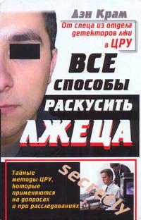 Крам Дэн - Все способы раскусить лжеца обложка книги